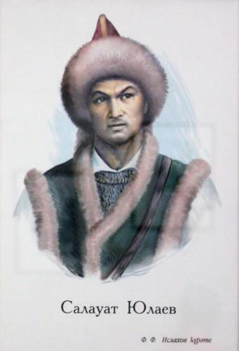 Портрет Салавата Юлаева. Художник Ф. Ф. Ислахов.