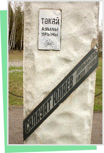Камень памятный в Текеево - родине Салавата