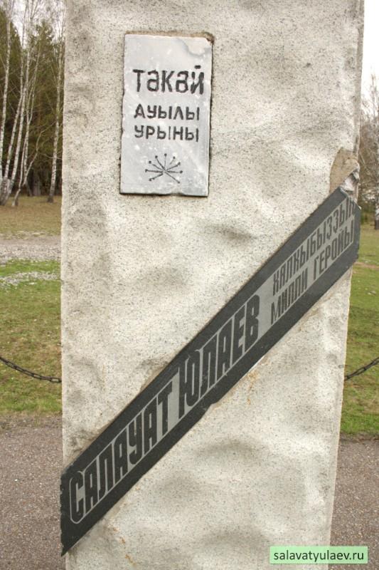 Камень памятный в деревне Текеево - родине Салавата