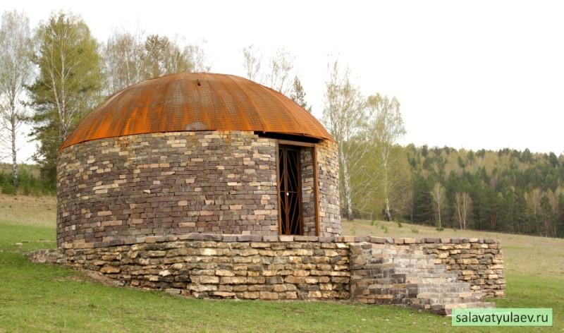 Каменная юрта в деревне Текеево - родине Салавата Юлаева